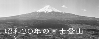 昭和30年の富士登山